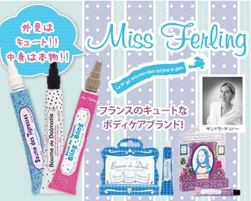 Miss Ferling ミスファーリング