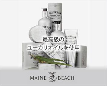 MAINE BEACH マインビーチ ユーカリシリーズ