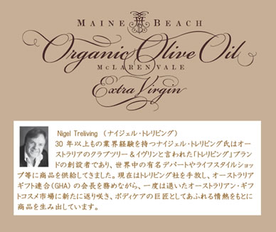 MAINE BEACH マインビーチ オーガニックオリーブオイルシリーズ