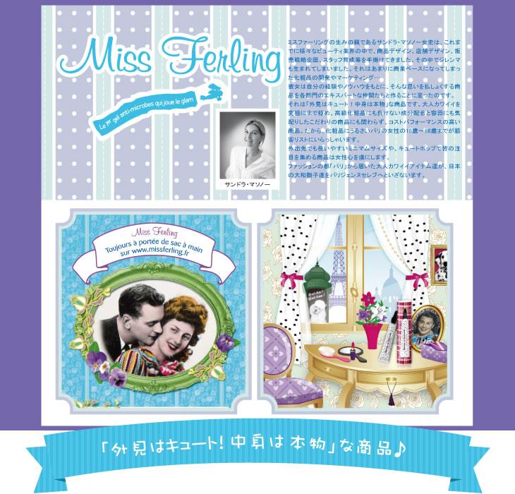 Miss Ferling ミスファーリング Kiss me sweet monaキス・ミー・スウィート・モナ(リップバーム)