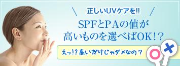 正しいUVケアを!!SPFとPAの値が高いものを選べばOK!?