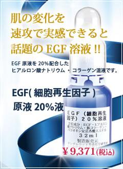 EGF20%溶液(細胞再生因子)